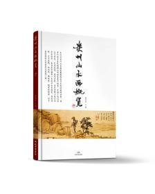 贵州山水画概览 专著 马天云著 gui zhou shan shui hua gai lan