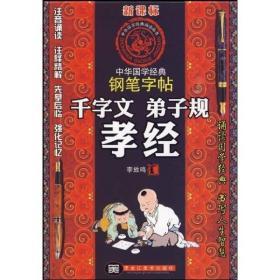 中华国学经典钢笔字帖:千字文 弟子规 孝经(新课标)