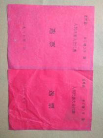巨野县人民代表大会代表选票