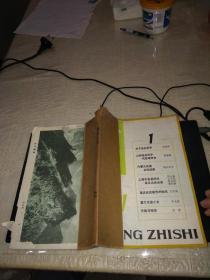双月刊:地名知识 1981年1--6期 (馆藏合订本 书脊处糊过牛皮纸).