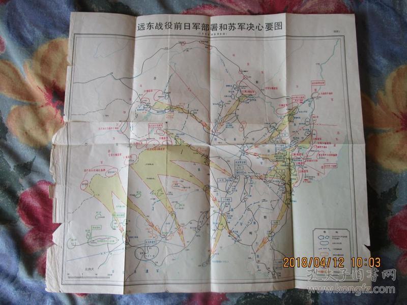 《远东战役   前日军部署和苏军决心要图》