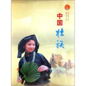 中华民族全书:中国壮族