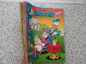 米老鼠 1999年半月刊 第1-12期  12本合售   无赠品