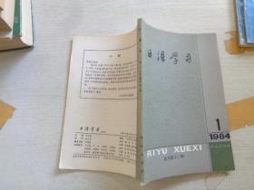 日语学习 1984 1