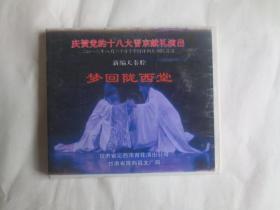 新编大秦腔 梦回陇西堂 VCD