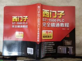 西门子S7-1500PLC完全精通教程 (2018.4一版一印)