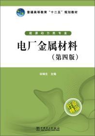 """普通高等教育""""十二五""""規劃教材:電廠金屬材料(第4版)"""