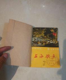 上海歌声 1962年7-12期