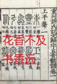 许氏说文解字五音韵谱 十二册   宽文10年跋刊  1670年  日本・夏川元朴校