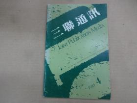 三联通讯 1981年第4期 (总第10期)