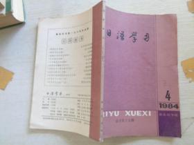 日语学习 1984 4