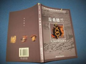 沧桑楼兰:楼兰和尼雅古国考古