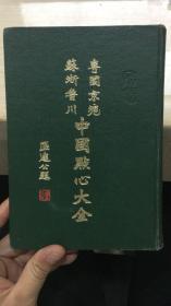 中国点心大全(粤 闽 京 沪 苏 浙 鲁 川)