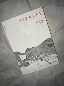 诗人余秀华亲笔签名   月光落在左手上