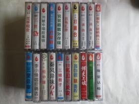 秦腔磁带 20盘 合售