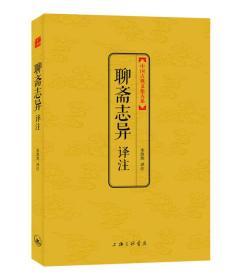中国古典文化大系·第3辑:聊斋志异译注