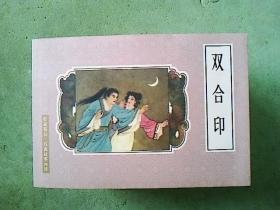 连环画  双合印----戏曲故事画库。收藏精品(精美藏书票一张)