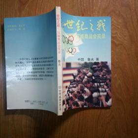 世纪之战 汉城奥运会实录