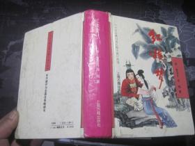 十大古典白话长篇小说丛书:红楼梦(精装)
