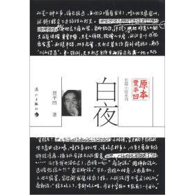 原本贾平凹·长篇小说系列:白夜