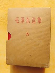 毛泽东选集(一本装,附外涵)          (64开)《73》