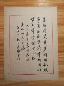 【4-3】1992年张中行毛笔手书诗稿一页,上款好像是姜德明,识者宝之!