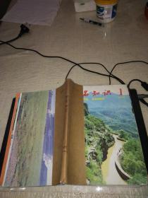 双月刊:地名知识 1989年1--6期 (馆藏合订本 书脊处糊过牛皮纸).