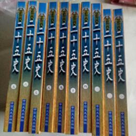 中华大典:白话图文二十五史(1-10册全)【精装32开,2002年一版一印】