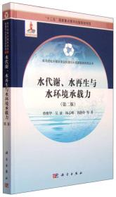水代谢.水再生与水环境承载力-(第二版)