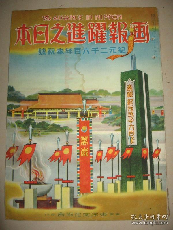 侵华画报 1940年12月《画报跃进之日本》浙江绍兴诸暨占领 重庆废墟