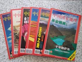 中国国家地理  2002年第2、7、8、9、10、11期  第七期带地图  6本合售