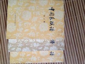 中国象棋谱(第一.二.三集全三册)