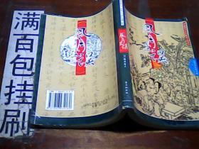 中国历代艳情小说孤本 风月尘误