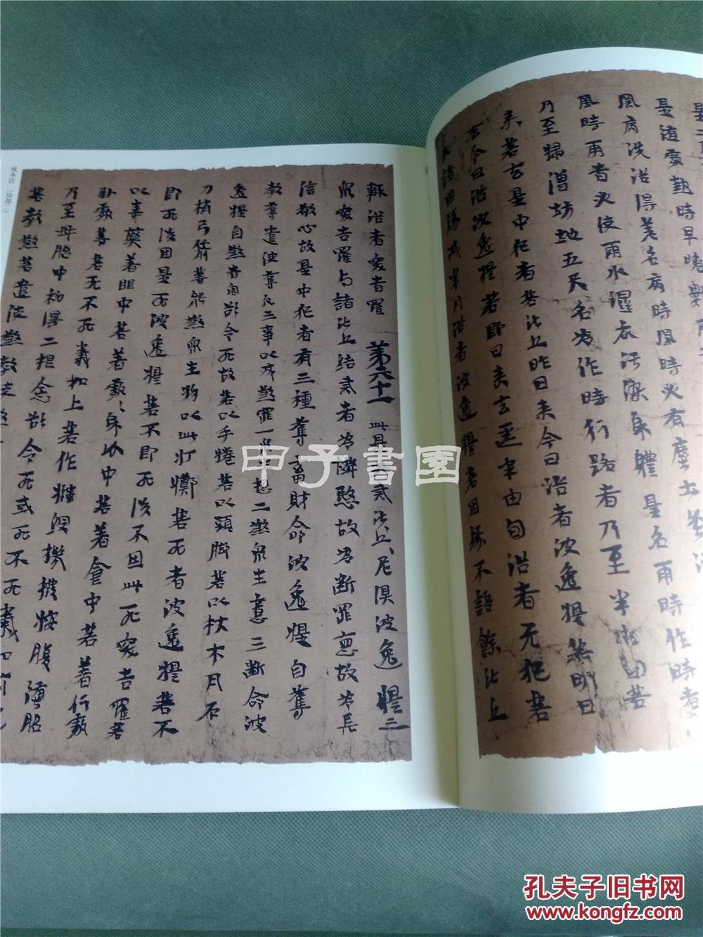 【正版】 东瀛藏中国古代写经写本集粹(1-6册全) 一版