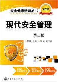 现代安全管理-第三版