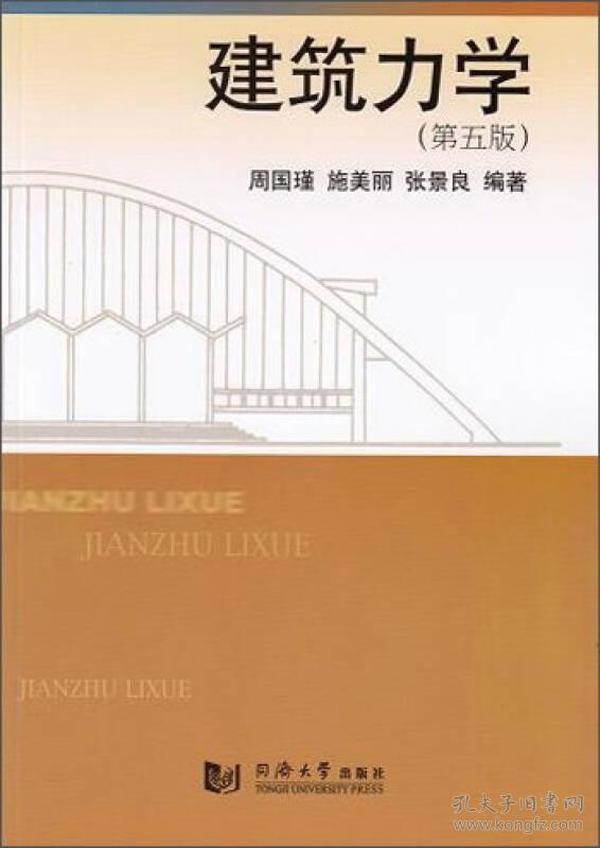 建筑力学(第5版)