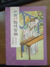 中国古典艳情宝鉴:卷一 别有香 精装 稀有
