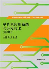 单片机应用系统与开发技术(第2版)
