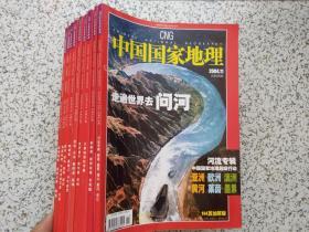中国国家地理  2004年第1、2、3、4、5、6、7、8、11期  第4、7期带地图  9本合售