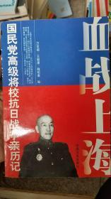 二手正版原国民党将领口述抗战回忆录9787503415906