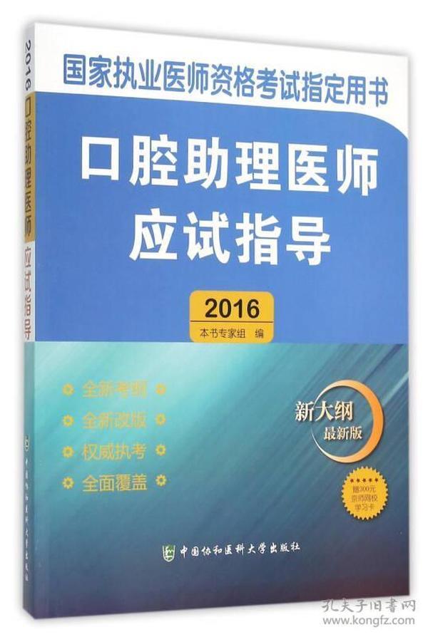 97875679044772016-口腔助理医师应试指导-新大纲最新版