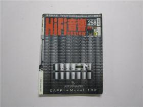 Hi Fi 音响 (音响版) 258期