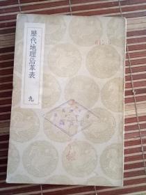历代地理沿革表  第九册   从书集成