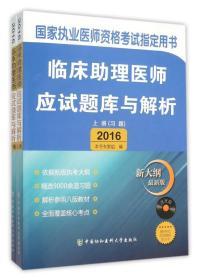 97875679045382016-临床助理医师应试题库与解析-(上.下册)-新大纲最新版-(含光盘)