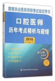97875679045692016-口腔医师历年考点精析与避错-新大纲最新版