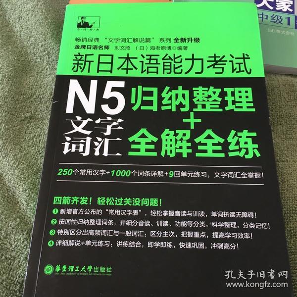 新日本语能力考试:N5文字词汇归纳整理+全解全练