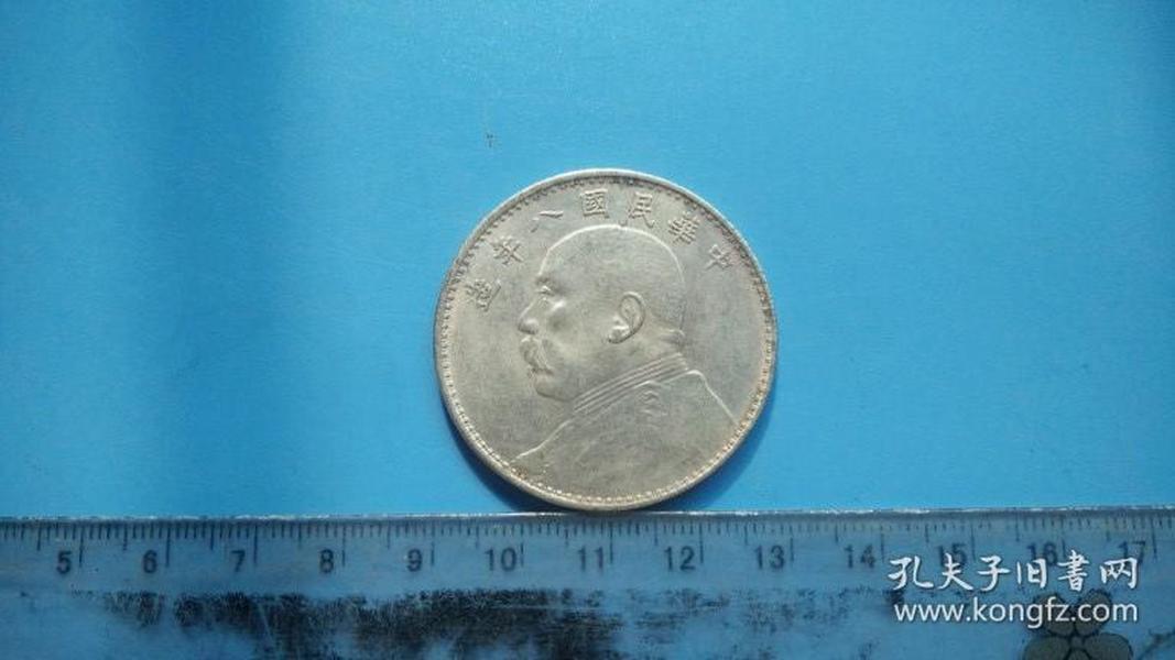纯银银元真银币真品中华民国八年1919造袁世凯壹圆银元签字版银元