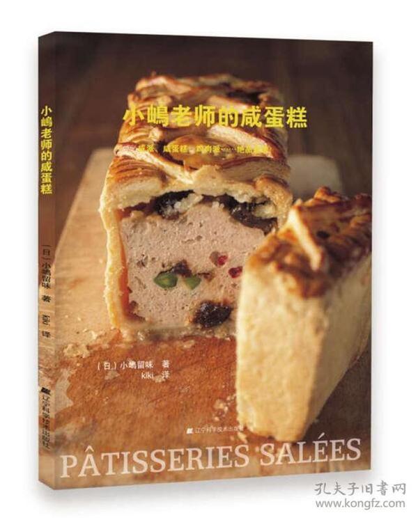小嶋老师的咸蛋糕