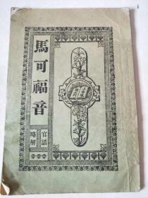 民国旧书《马可福星》   带彩图一张,一册全