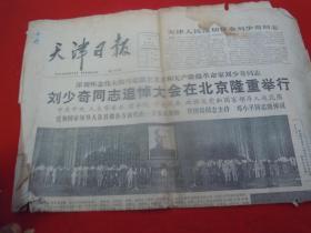 天津日报  1976.9.15  当代最伟大的马克思主义者毛主席永垂不朽   4版·原报  【365】